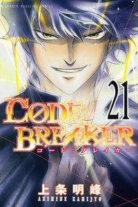 C0DE:BREAKER 21巻