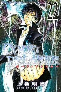 C0DE:BREAKER 22巻