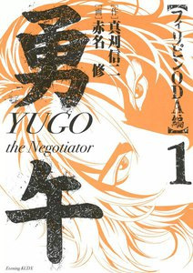 勇午 フィリピンODA編 YUGO the Negotiator