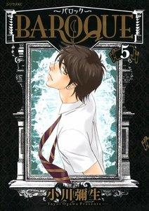 BAROQUE~バロック~ 5巻