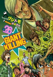 GIANT KILLING (26~30巻セット)