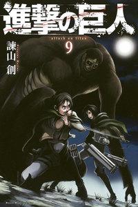 進撃の巨人 (9) attack on titan