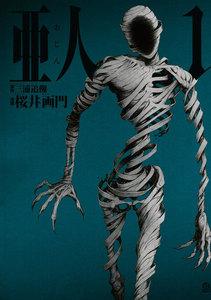 亜人 (1~5巻セット)