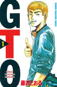 表紙『GTO』 - 漫画