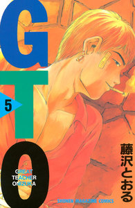 GTO (5) 電子書籍版