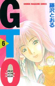 GTO 6巻