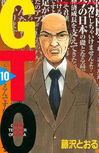 GTO 10巻