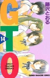 GTO 14巻