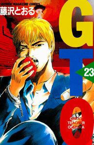 GTO 23巻