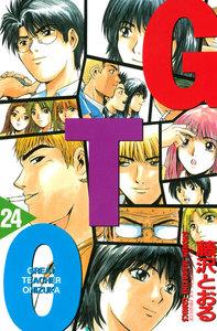 GTO 24巻