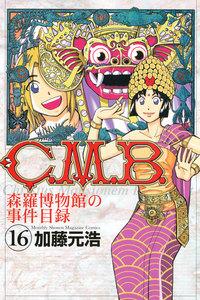 C.M.B.森羅博物館の事件目録 (16~20巻セット)