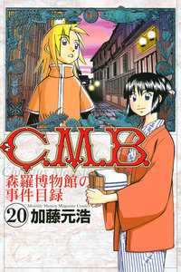 C.M.B.森羅博物館の事件目録 20巻