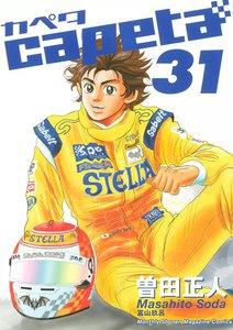 capeta 31巻