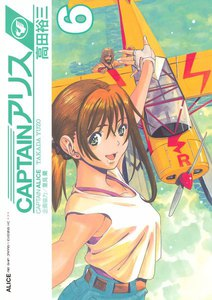 CAPTAINアリス ALICE AIR SHIP JAPAN 6巻