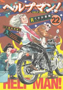 ヘルプマン! (22) 【介護起業編】