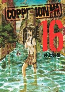 COPPELION 16巻
