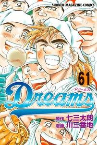Dreams 61巻