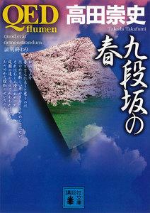 QED ~flumen~ 九段坂の春