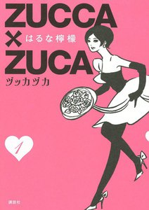 ZUCCA×ZUCA 1巻