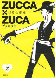 ZUCCA×ZUCA 2巻