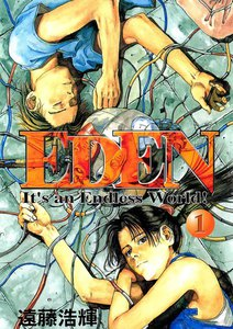 EDEN 1巻