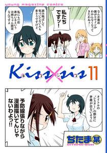 Kiss×sis 11巻