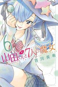 山田くんと7人の魔女 (6~10巻セット)