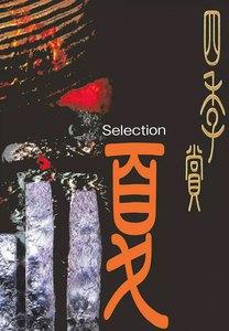 アフタヌーン四季賞CHRONICLE 1987-2000 夏 電子書籍版