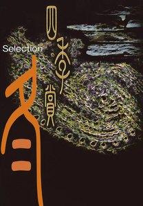 アフタヌーン四季賞CHRONICLE 1987-2000 冬
