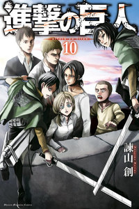 進撃の巨人 (10) attack on titan