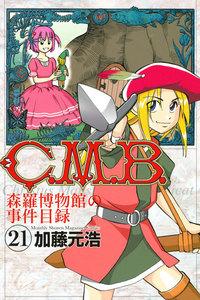 C.M.B.森羅博物館の事件目録 (21~25巻セット)