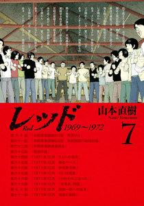 レッド 1969~1972 7巻