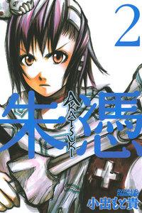 AKATSUKI-朱憑- (2) 電子書籍版