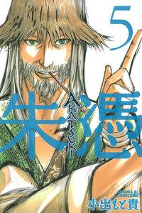 AKATSUKI-朱憑- 5巻