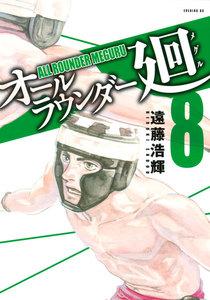 オールラウンダー廻 8巻