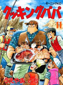 クッキングパパ (11~15巻セット)