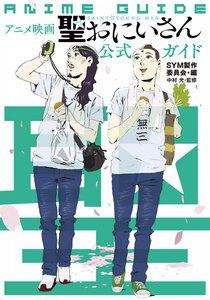 アニメ映画『聖☆おにいさん』公式ガイド 電子書籍版