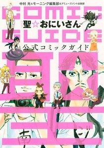 聖☆おにいさん コミックガイド 電子書籍版