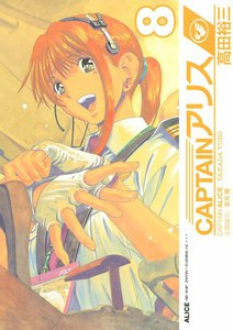 CAPTAINアリス ALICE AIR SHIP JAPAN 8巻