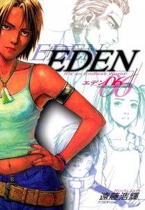 EDEN 6巻