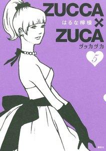 ZUCCA×ZUCA 5巻