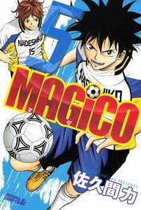 MAGiCO 5巻