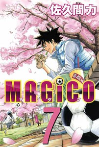 MAGiCO 7巻
