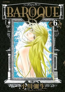 BAROQUE~バロック~ 6巻