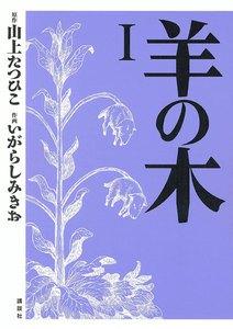 羊の木 (1) 電子書籍版