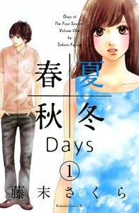 春夏秋冬Days (1) 電子書籍版