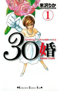 30婚 miso-com 1巻