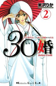 30婚 miso-com (2)