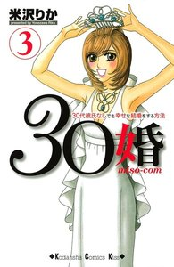 30婚 miso-com (3)