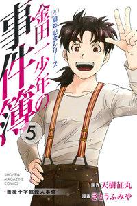 金田一少年の事件簿 20周年記念シリーズ 5巻